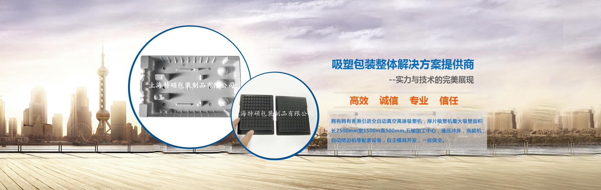 上海吸塑托盘